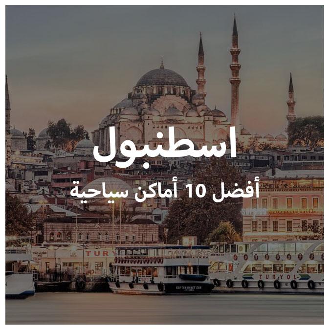 تعرف على اجمل 10 اماكن سياحية في اسطنبول