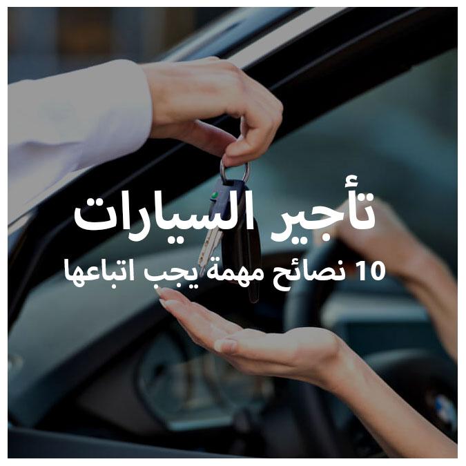 10 نصائح مهمة حول تأجير السيارات